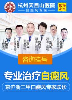杭州治疗白癜风的医院