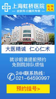 上海虹桥医院白癜风专病
