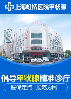 上海甲状腺医院医保定点