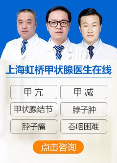 上海虹桥甲状腺医生在线