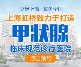 上海虹桥医院甲状腺简介