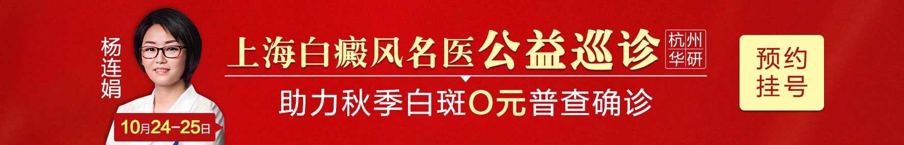 杭州华研白癜风病医院