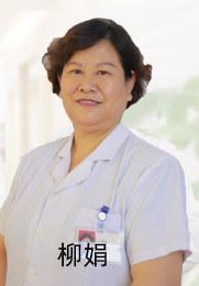 柳娟 主任医师 不孕不育 输卵管堵塞 多囊卵巢