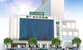 广州长安医院怎么样