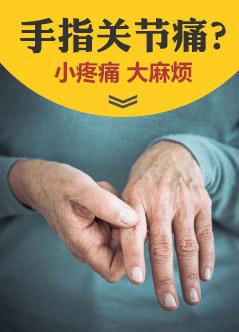 广州治疗关节痛医院