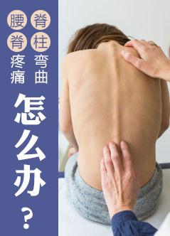 腰脊疼痛怎么办