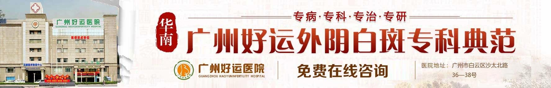 广州好运医院外阴白斑科
