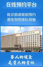 南昌首大医院在线咨询