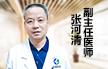张河清 副主任医师