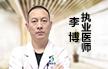 李博 执业医师