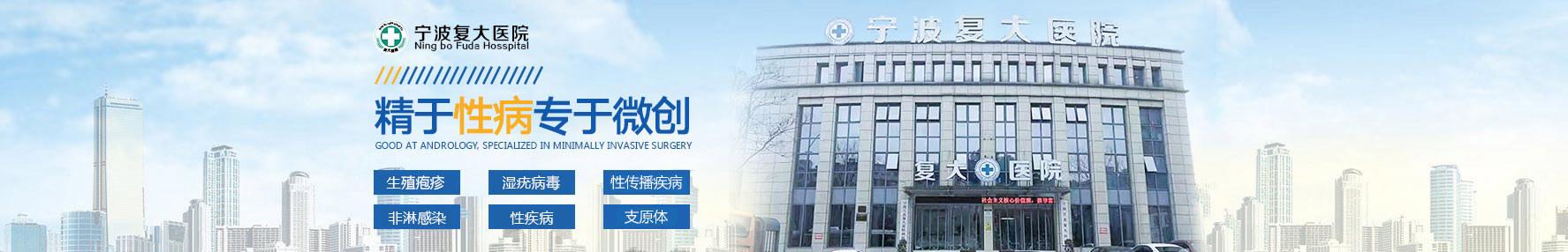 宁波江北复大性病医院