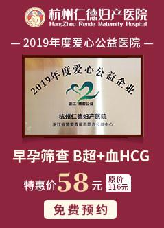 杭州无痛人流医院