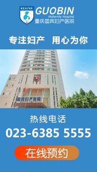 重庆国宾妇产医院挂号
