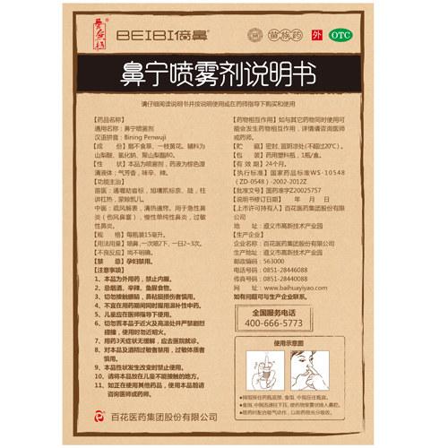 鼻宁喷雾剂(倍鼻牌)