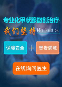 杭州甲状腺医院哪家好