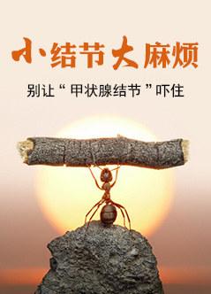 杭州治甲状腺的专科医院