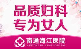 南通通州海江医院