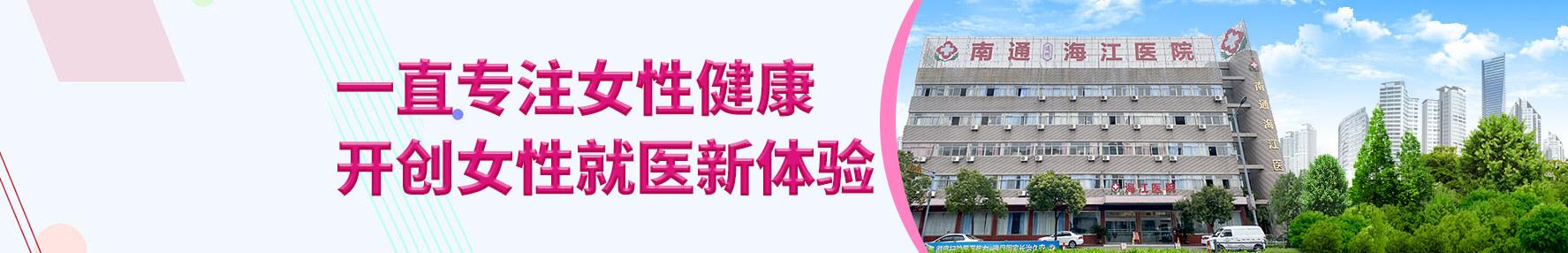 南通海江医院