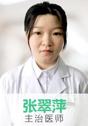 张翠萍 主治医师 临床经验丰富 不孕不育/妇科炎症 妇产科的各种手术