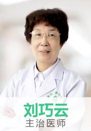 刘巧云 主治医师 宫颈疾病 妇科炎症 不孕不育