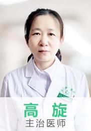 高旋 主治医师 无痛人流 宫颈疾病 月经不调