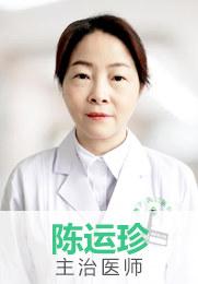 陈运珍 主治医师 卵巢囊肿/子宫肌瘤 输卵管堵塞/多囊卵巢综合症 子宫内膜异位症引发的不孕症