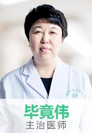 毕竟伟 主治医师 阴道炎/尿道炎 宫颈炎/附件炎 痛经/月经不调