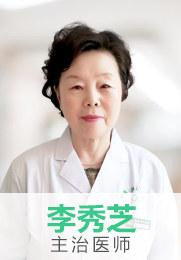 李秀芝 主治医师 无痛人流 妇科炎症 宫颈疾病