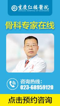 重庆骨科医院预约
