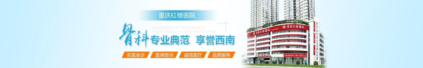 重庆红楼骨科医院