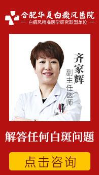 合肥白癜风医院排行榜