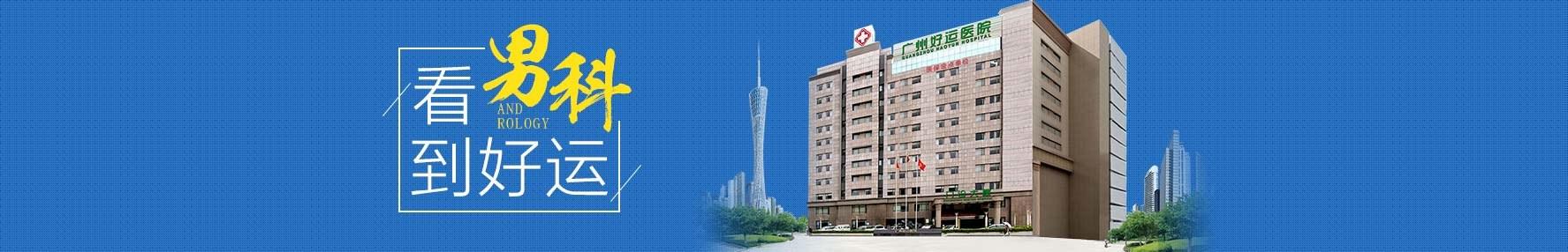 广州男性医院哪家好