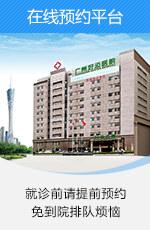 广州好运医院