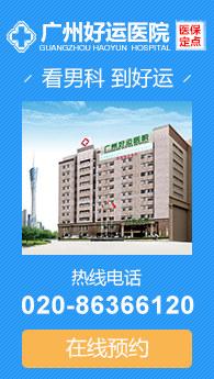 广州男科医院哪家好