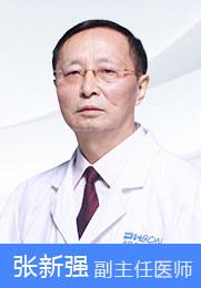 张新强 副主任医师 白癜风、银屑病 胎记、皮炎 湿疹等皮肤疑难杂症