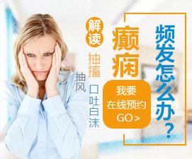 武汉中际癫痫病医院