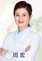 闫宏 主任医师 输卵管堵塞 多囊卵巢 不孕不育