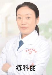 练科丽 主任医师 多囊卵巢 不孕不育 输卵管堵塞