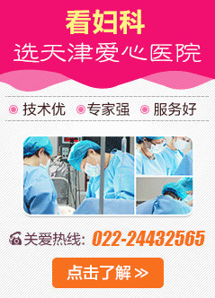 天津妇科医院哪家好