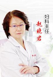 赵晓君 妇科专家 天津爱心医院妇科专家