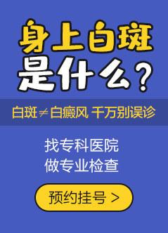 广州治疗白癜风专业医院