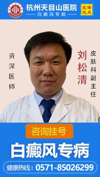 杭州白癜风医院专家刘松清