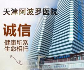天津阿波罗医院