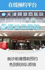 天津阿波罗医院可靠吗