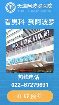 天津阿波罗医院好不好