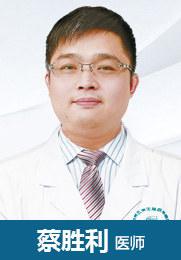 蔡胜利 医师 男性不育 精索静脉曲张 睾丸鞘膜积液