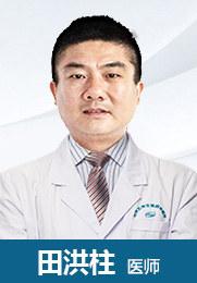 田洪柱 医师 前列腺炎 前列腺增生 前列腺肥大