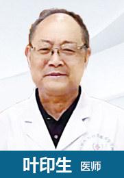 叶印生 医师 泌尿外科疾病 前列腺疾病 男性性功能障碍