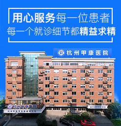 杭州甲康医院简介