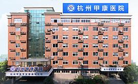 杭州甲亢医院